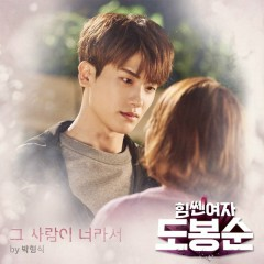 Strong Woman Do Bong Soon OST Part.8 - Park Hyung Sik