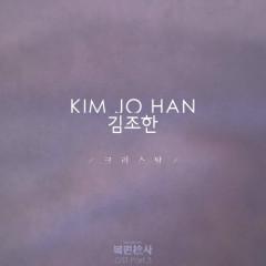 Masked Prosecutor OST Part.3 - Kim Jo Han