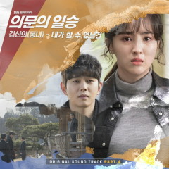 Doubtful Victory OST Part.4 - Kim Sin Ui