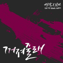 Get Out Of My Sight -                                  Lee Boram