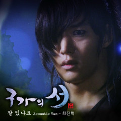 Gu Family Book OST Special