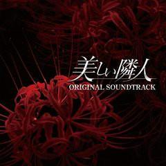 Utsukushii Rinjin Original Soundtrack  - Yoshihiro Ike