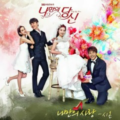 You're Only Mine OST Part 2