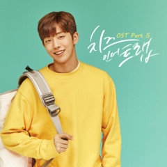 Cheese In The Trap OST Part.5