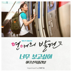 Discovery Of Romance OST Part.6