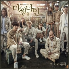 I'm Not OKay (Missing 9 OST) - CHEN