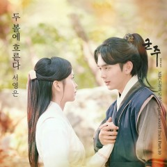 Master Of the Mark OST Part.9 - Seo Young Eun