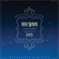 If You Told Me Before (Single) - Eunhajin