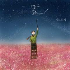Talk (Single) - Damsonaegongbang