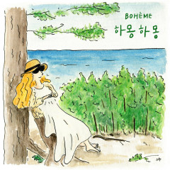 Haimon Haromon (Summer Dream Summer Dream) (Single) - Boheme