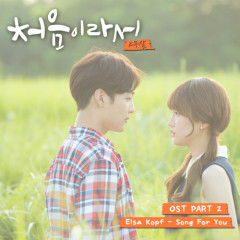 Because It's The First Time OST Part.2 - Elsa Kopf