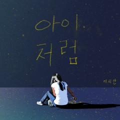 Like A Child (Single) - Lee Xian