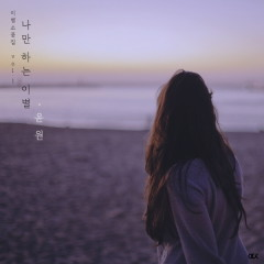 Farewell A Small House Vol.1 (Single) - YoonWon