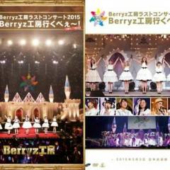 Last Concert 2015 Berryz Kobo Ikube! Completion Box CD1 - Berryz Koubou