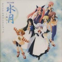 Suigetsu ~Mayoigokoro~ Original Soundtrack CD1