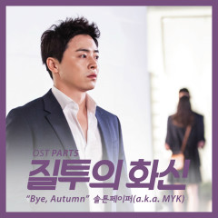 Jealousy Incarnate OST Part.5 - Saltnpaper