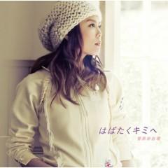 はばたくキミへ (Habataku Kimi He) - Sayuri Sugawara