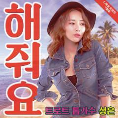 Please - Sung Eun
