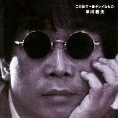 この世で一番キレイなもの / Kono Yo de Ichiban Kireina Mono
