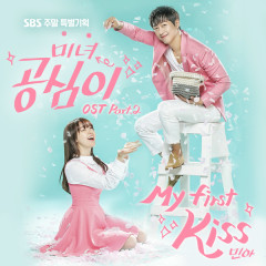 Beautiful Gong Shim OST Part.2