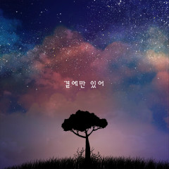 By My Side (Single) - Moon Myung Jin