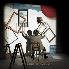 あすなろ (Asunaro) - Kenichi Suzumura