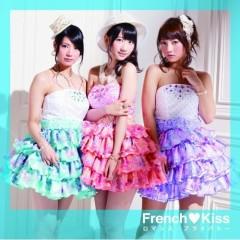 ロマンス・プライバシー (Romance Privacy) - French Kiss