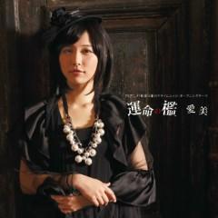 運命の檻 (Unmei no Kagami)  - Aimi