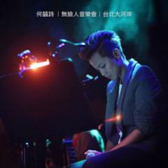 无脸人音乐会 (Disc 1) / Người Không Mặt Concert - Hà Vận Thi