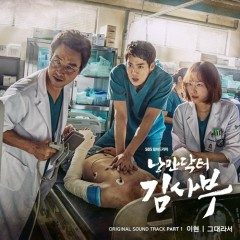 Romantic Doctor, Teacher OST Part.1
