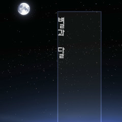 Star And Moon (Single)