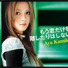Mou Kimi Dake wo Hanashitari wa Shinai (single) - Aya Kamiki