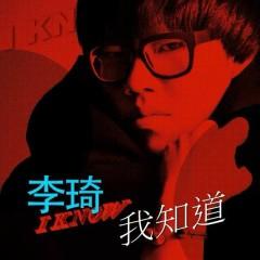我知道 / Wo Zhi Dao / Anh Biết (Single) - Lý Kỳ