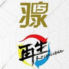 再生 / Zai Sheng / Tái Sinh - Vũ Tuyền