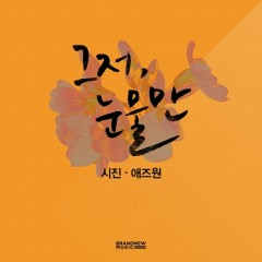 Just Tears - Si Jin,As One