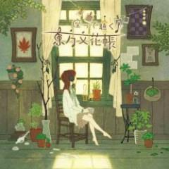座って聴く東方文花帳 (Suwatte Kiku Touhou Bunkachou) - DDBY