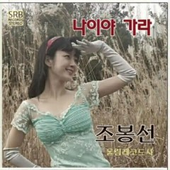 The Stars Are Shining OST Part.9