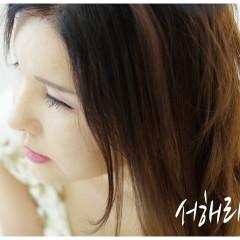 Hyang Gila Geuleongabwayo (향기라 그런가봐요) (Single)