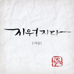 Erasing (Single) - Chung Ban Jang