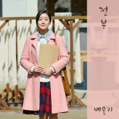 Sea Of The Woman OST Part.12