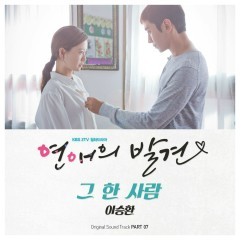 Discovery Of Romance OST Part. 7 - 