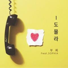I Don't Know (Single) - Buzzi