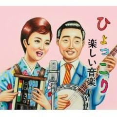 Hyokkori CD1 No.1 - Tanoshii Ongaku