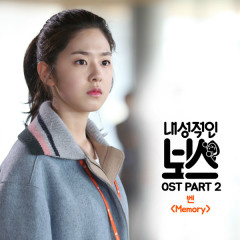 Introverted Boss OST Part.2