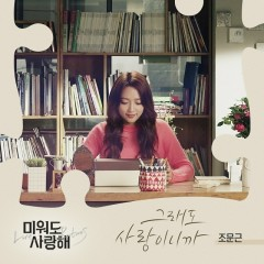 Love Returns OST Part.4