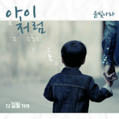 All Is Well OST Part.10 - Yoon BitNaRa