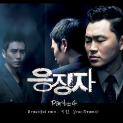 Days Of Wrath OST Part.4 - Drama
