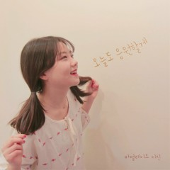 I'll Cheer You Up Today (Single)