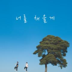 I'll Fill You (Single) - Minuk