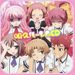 Baka to Test to Shoukanjuu Ni! Akihisa Harem CD